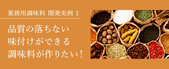 業務用調味料開発実例2 品質の落ちない味付けができる調味料が作りたい !