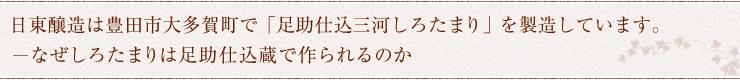 日東醸造は豊田市大多賀町で「足助仕込三河しろたまり」を製造しています。なぜしろたまりは足助仕込蔵で作られるのか